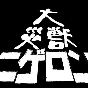 大災獣ニゲロン特報映像 第一弾