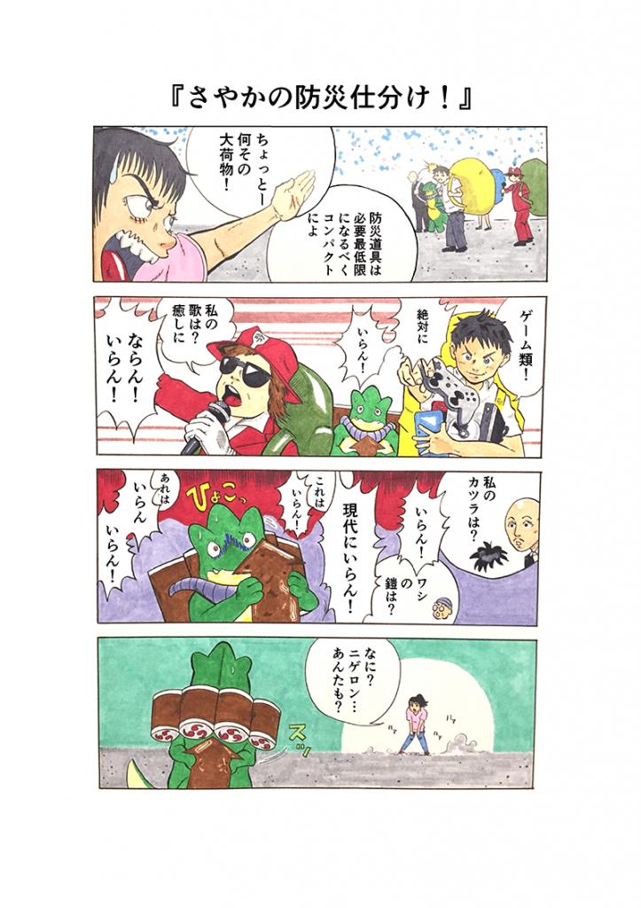 第11話『さやかの防災仕分け!』