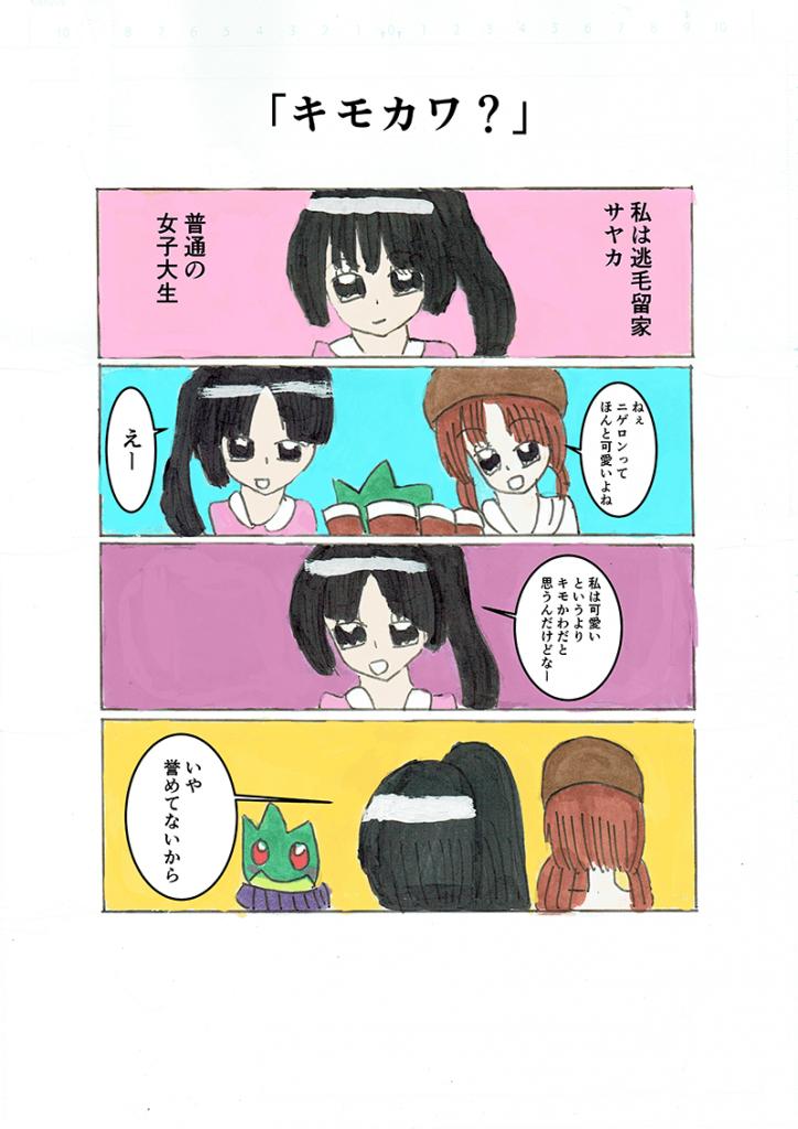 第7話『キモカワ?』