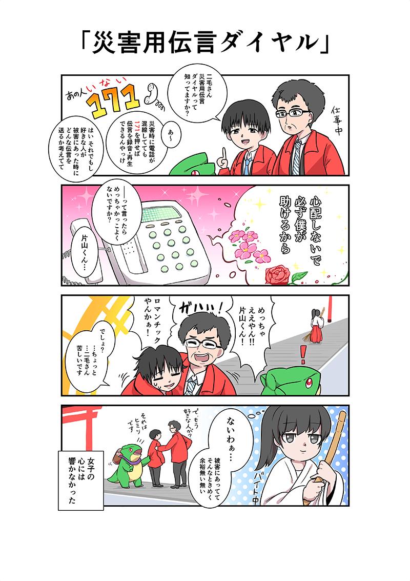 第9話『災害用伝言ダイヤル』